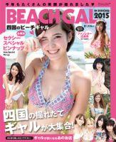 四国のビーチギャル:表紙