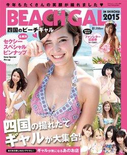 四国のビーチギャル 表紙