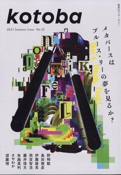 kotoba(コトバ) 表紙