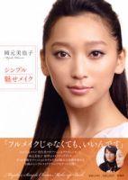 岡元美也子 シンプル魅せメイク:表紙