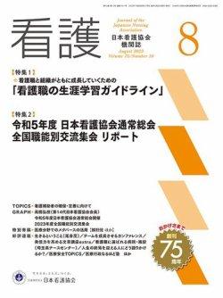 看護│Fujisan.co.jp
