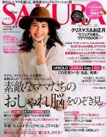 SAKURA(サクラ):表紙