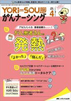 YORi-SOU がんナーシング:表紙