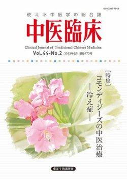 中医臨床 表紙