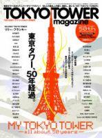 TOKYO TOWER magazine(東京タワーマガジン):表紙