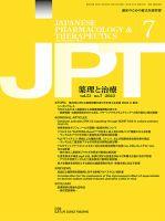 薬理と治療(JPT) :表紙