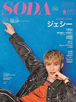 SODA(ソーダ) 表紙