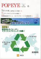 POP EYE:表紙