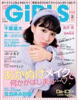 CHOKiCHOKi girls(チョキチョキガールズ):表紙