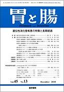 胃と腸(電子ジャーナル) 表紙
