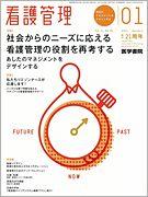 看護管理(電子ジャーナル):表紙