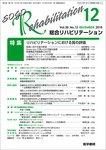 総合リハビリテーション(電子ジャーナル) 表紙