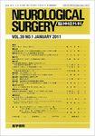 脳神経外科(電子ジャーナル):表紙
