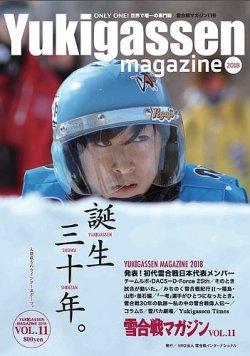 雪合戦マガジン 表紙