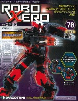 ROBO XERO(週刊ロボゼロ) 表紙