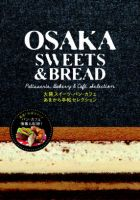 OSAKA SWEETS&BREAD:表紙