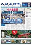 大紀元時報 中国語版:表紙