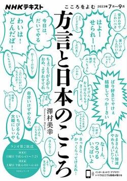 NHKラジオ こころをよむ 表紙