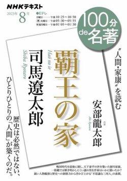 NHK 100分de名著 表紙