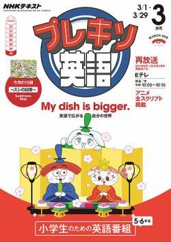 NHKテレビ プレキソ英語 表紙