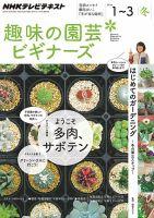 NHK 趣味の園芸ビギナーズ :表紙