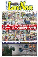 週刊 ルアーニュース:表紙