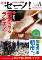 月刊セーノ!:表紙