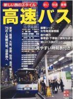 新しい旅のスタイル 高速バス:表紙