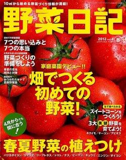 野菜日記 表紙