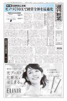 週刊粧業:表紙