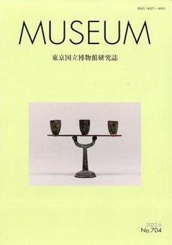 MUSEUM(ミュージアム) 表紙