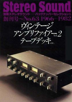 ヴィンテージアンプリファイアーVol.2 テープデッキ etc. 表紙
