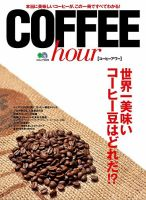 Coffee hour:表紙