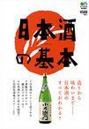 日本酒の基本:表紙