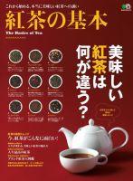 紅茶の基本:表紙