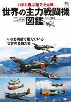 世界の主力戦闘機図鑑:表紙