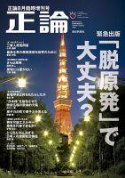 正論 臨時増刊 - 「脱原発」で大丈夫? :表紙