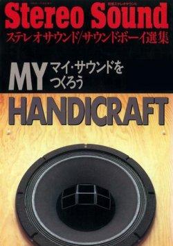 MY HANDICRAFT 表紙