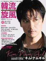 韓流旋風:表紙