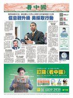 看中国 中国語新聞:表紙