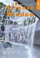 Science Window(サイエンスウィンドウ):表紙