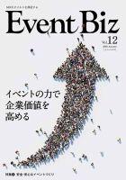 EventBiz(イベントビズ):表紙
