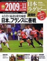 日本ラグビー激闘史:表紙