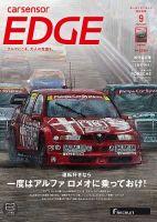 西日本 カーセンサーEDGE (エッジ):表紙
