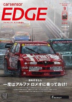 カーセンサーEDGE 西日本版 表紙