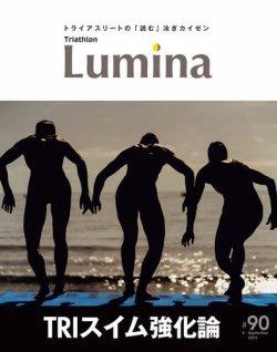 Triathlon Lumina(トライアスロン ルミナ) 表紙