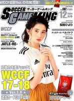 サッカーゲームキング:表紙