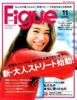 Figue(フィグ):表紙