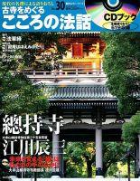 CDブック 古寺をめぐる こころの法話:表紙