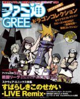 ファミ通GREE:表紙